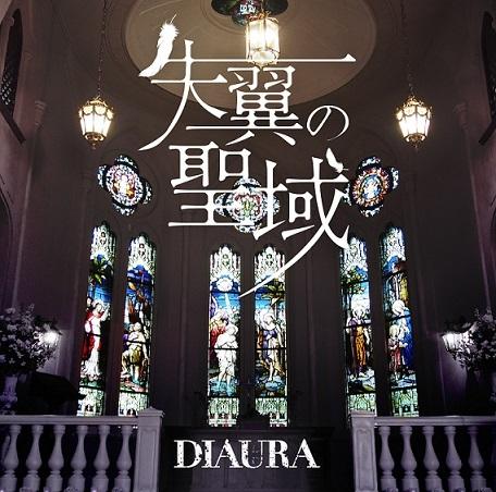 7th Single『失翼の聖域』