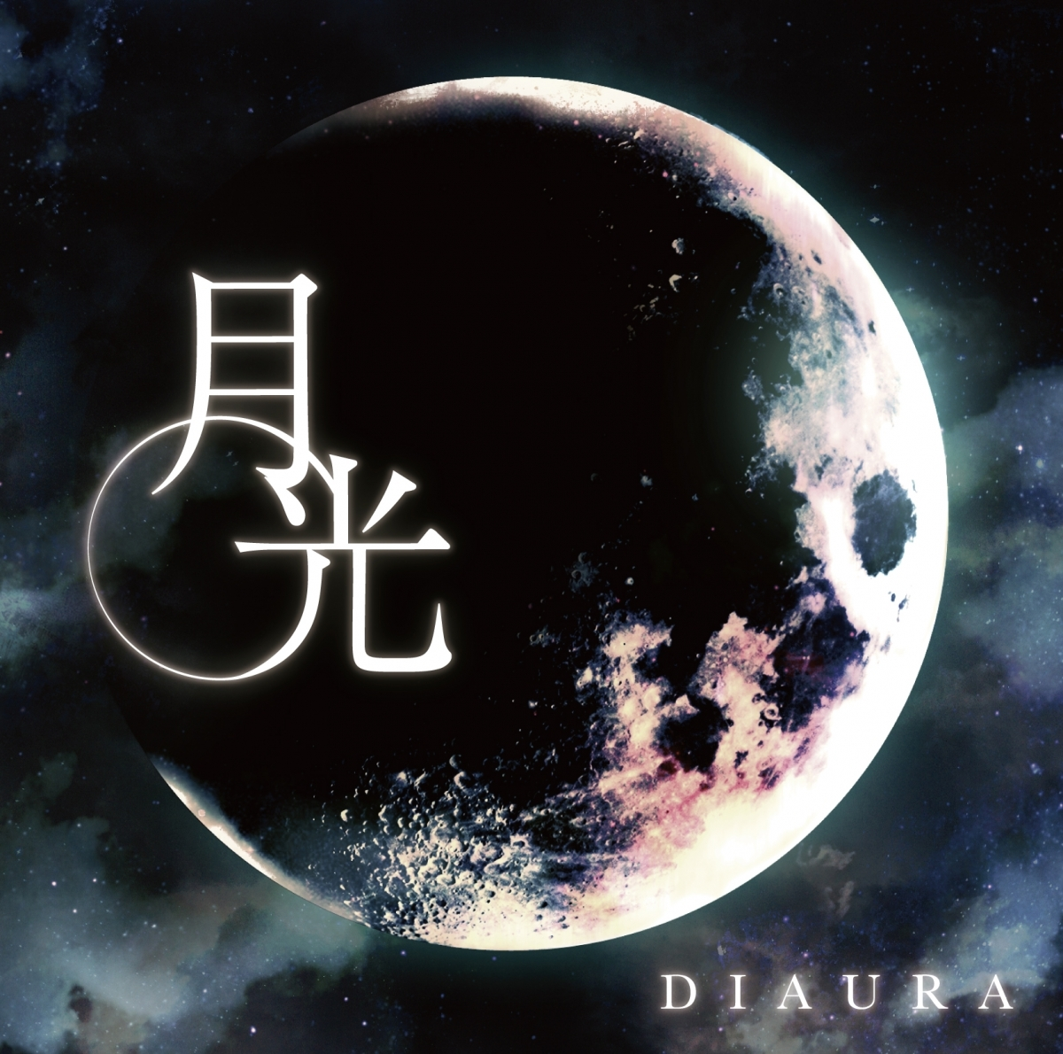 13th Single『月光』