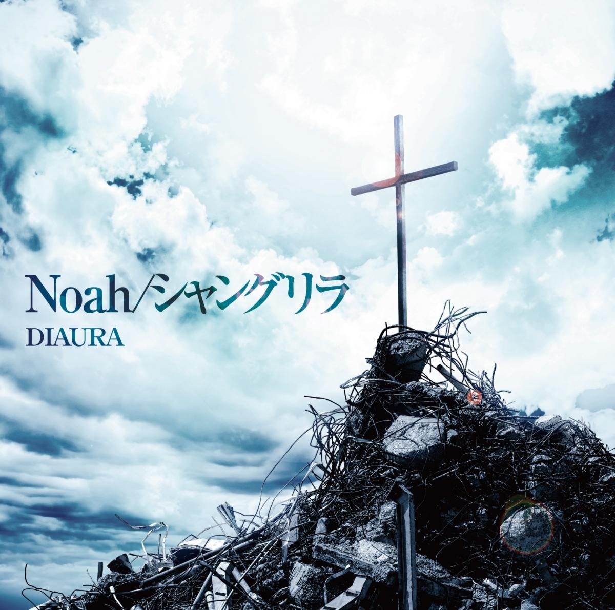 14th 両A面Single『Noah/シャングリラ』