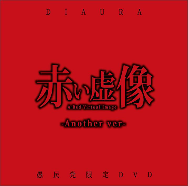 愚民党限定DVD『赤い虚像-Another ver-』
