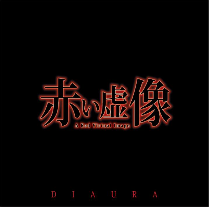 999枚限定生産DVD『赤い虚像』
