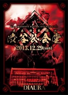 『完全独裁領域渋谷公会堂』