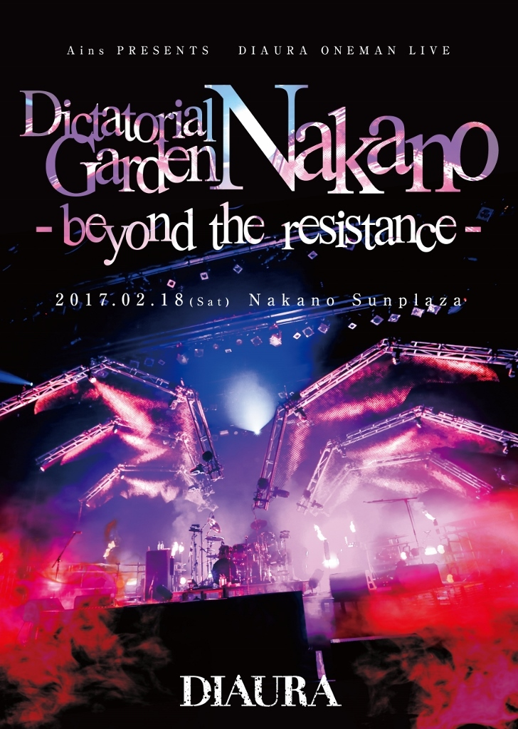 『Dictatorial Garden Nakano-beyond the resistance』