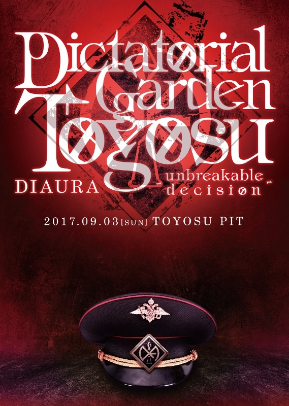 『Dictatorial Garden Toyosu -unbreakable decision-』